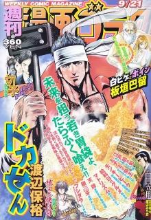 週刊漫画ゴラク 2018・9・21号