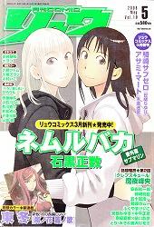 月刊COMICリュウ 2008・5月号