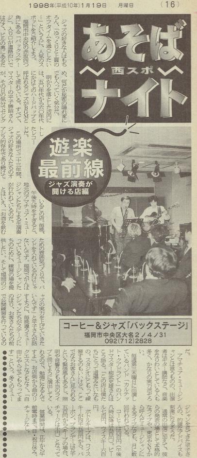 西日本スポーツ・1998年1月19日