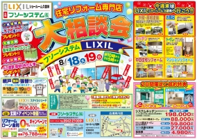 LIXIL表30081819