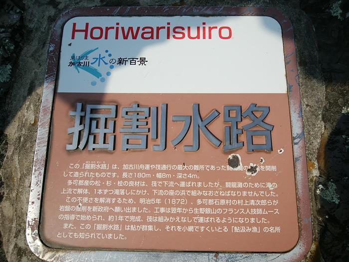 Horiwari-Suiro03.jpg
