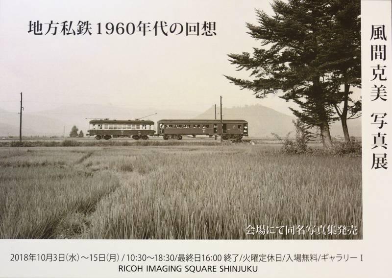 写真展20181006