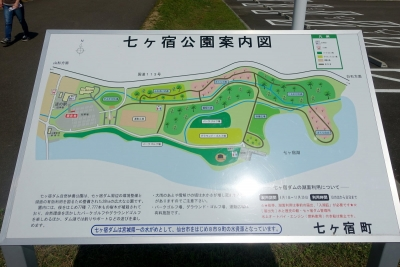 七ヶ宿公園 案内図