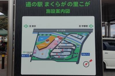道の駅まくらがの里こが 案内図