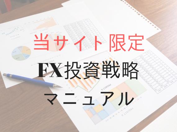 当サイト限定FX投資戦略マニュアル