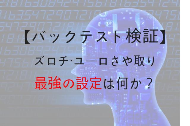 【バックテスト検証】