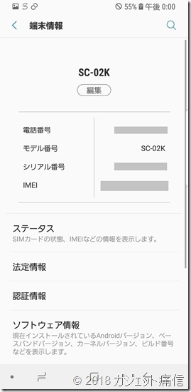 SCV38_docomo_sim_04