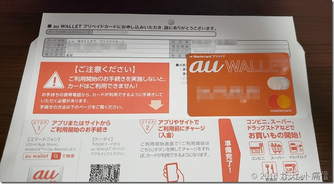 au_Wallet_shitadori_08