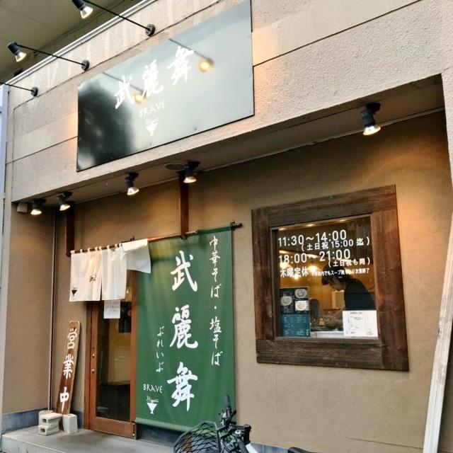 武麗舞 (1)