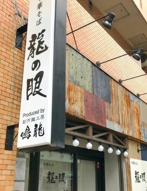 中華そば 龍の眼 Produced by 創作麺工房 鳴龍 (4)