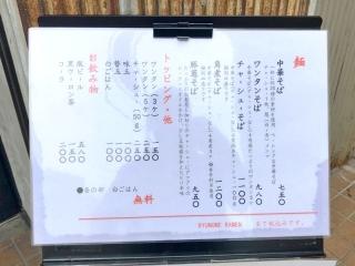 中華そば 龍の眼 Produced by 創作麺工房 鳴龍 (5)
