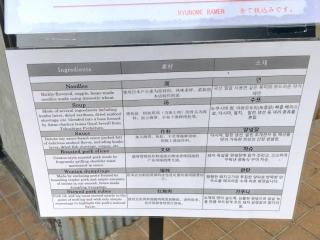 中華そば 龍の眼 Produced by 創作麺工房 鳴龍 (6)