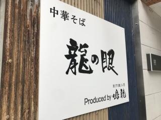 中華そば 龍の眼 Produced by 創作麺工房 鳴龍 (20)