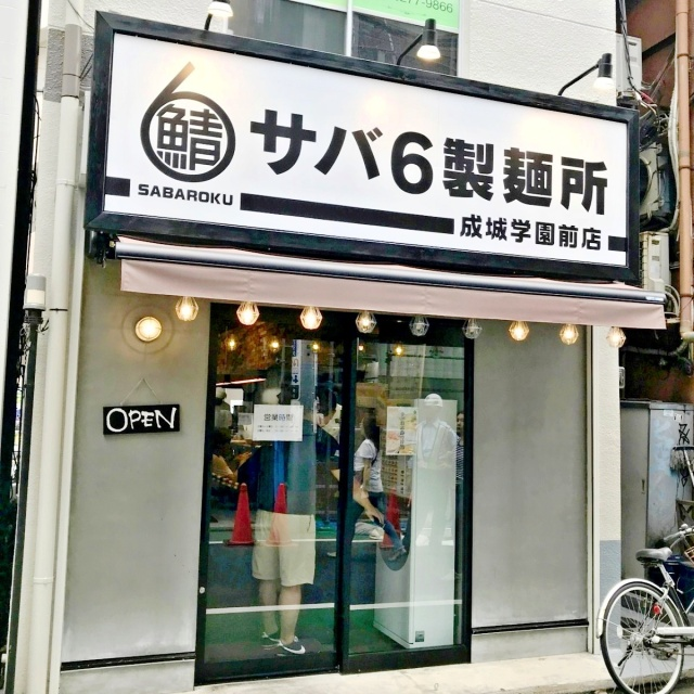 サバ6製麺所 成城学園前店 (5)