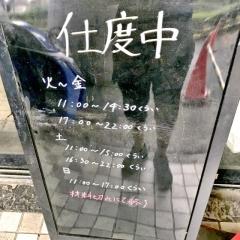 ラーメン二郎 八王子野猿街道店2 (3)