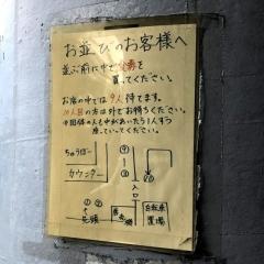 ラーメン二郎 八王子野猿街道店2 (4)