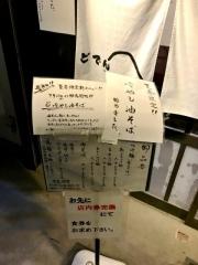 つけ麺 どでん (1)