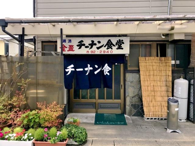 チーナン食堂 (5)