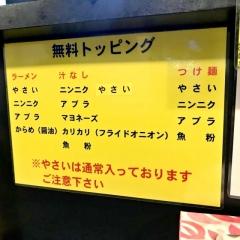 RAMEN NOROSHI 東大宮 (4)