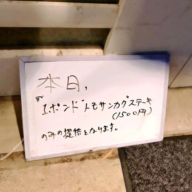 煮干ラーメンとローストビーフ パリ橋 (3)