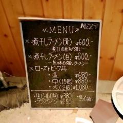 煮干ラーメンとローストビーフ パリ橋 (4)