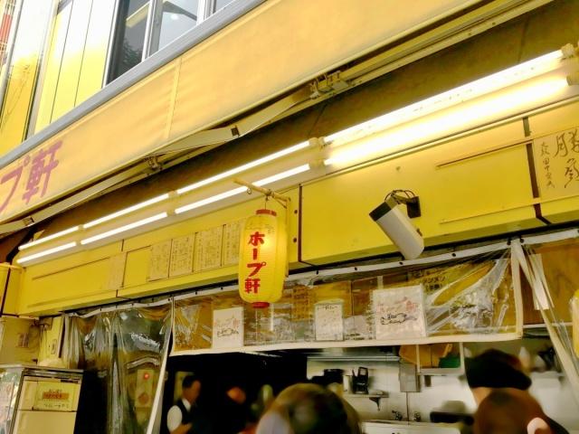 ホープ軒 千駄ヶ谷本店 (7)