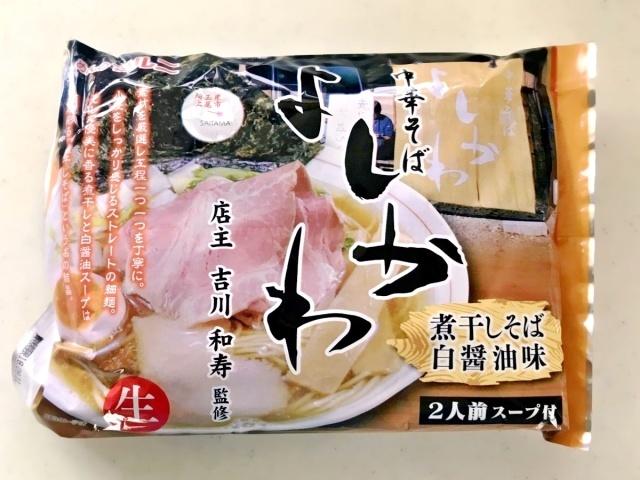 寿製麺 よしかわ (1)