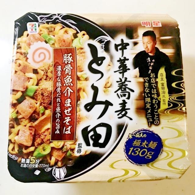 中華蕎麦 とみ田 (1)