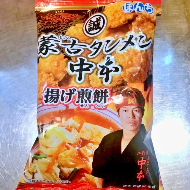 蒙古タンメン 中本 揚げ煎餅 (1)
