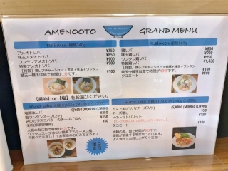 UNITED NOODLE アメノオト (5)