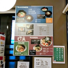 麺や しし丸。 (5)