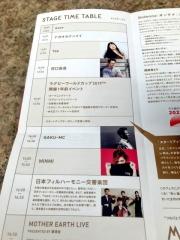 熊谷圏オーガニックフェス2018 (19)
