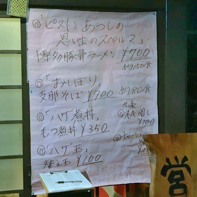 馬並みの男達(弥七・千茶屋・照の坊 コラボイベント) (2)