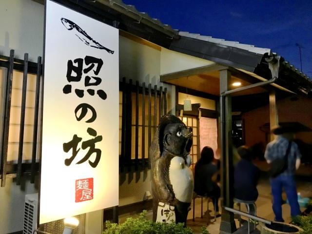 馬並みの男達(弥七・千茶屋・照の坊 コラボイベント) (1)