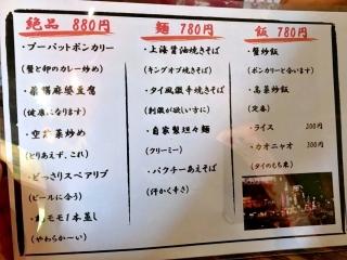 中華屋台 雷電 (6)