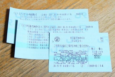 maebashi_jr_odekakepass_01.jpg