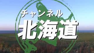 チャンネル北海道 2018