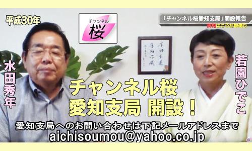 500 チャンネル桜 愛知支局 開設 2018_08