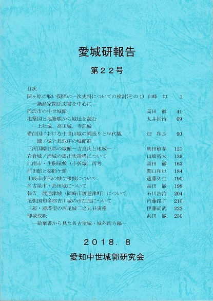 愛城研報告』第22号←愛知中世城郭研究会 - お城の話