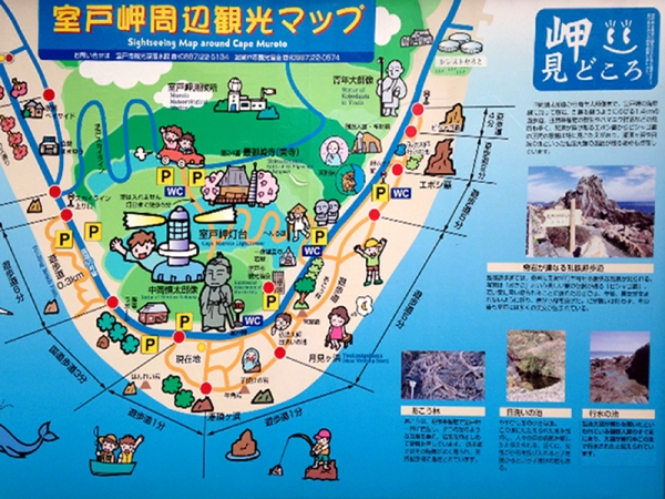室戸岬周辺地図