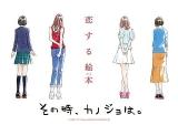 恋するアニメ