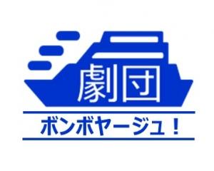 劇団ボンボヤージュ!