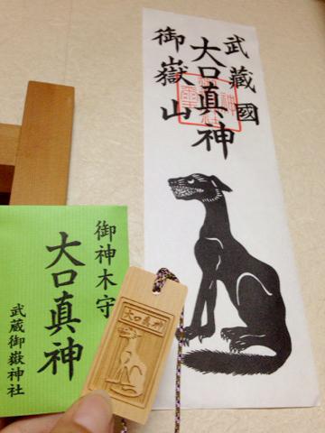 オオカミの護符IMG_2916