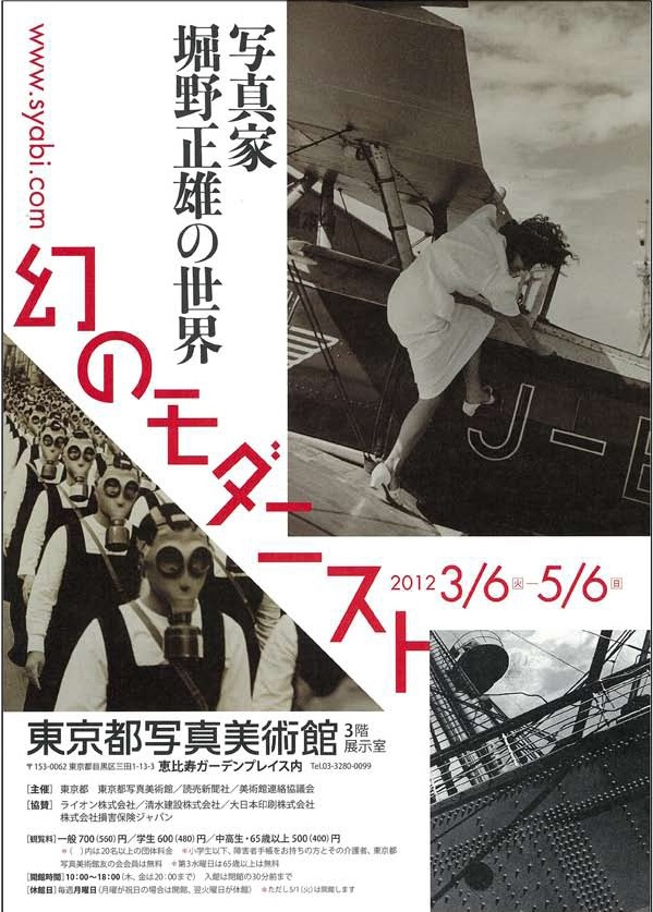 Horino Masao.jpg