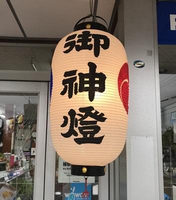 提灯2018秋