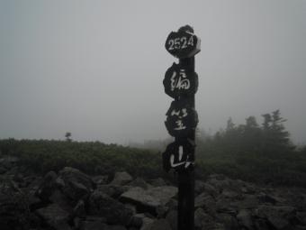 編笠山山頂180915