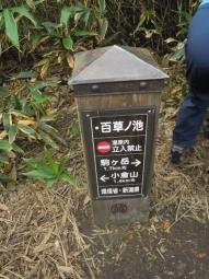 百草ノ池立ち入り禁止181005