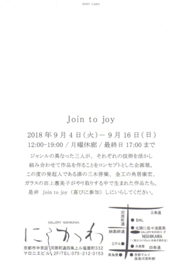 join to joy ウラ002