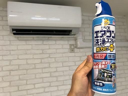 エアコン分解洗浄フィン