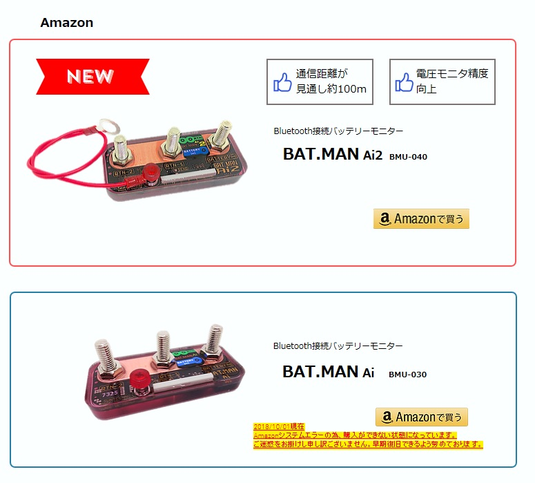 BATMAN販売